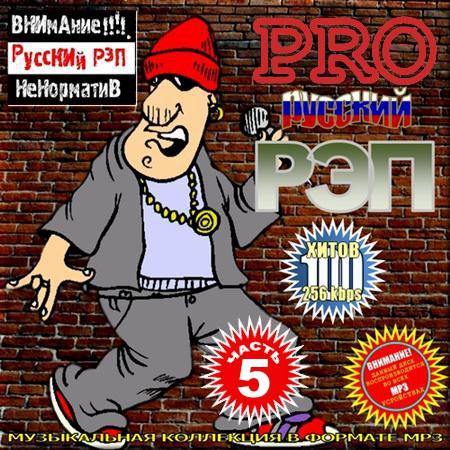 VA - Про русский рэп. Выпуск 5 (2013)