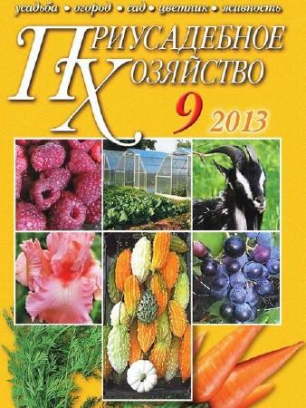 Приусадебное хозяйство №9 (сентябрь 2013)