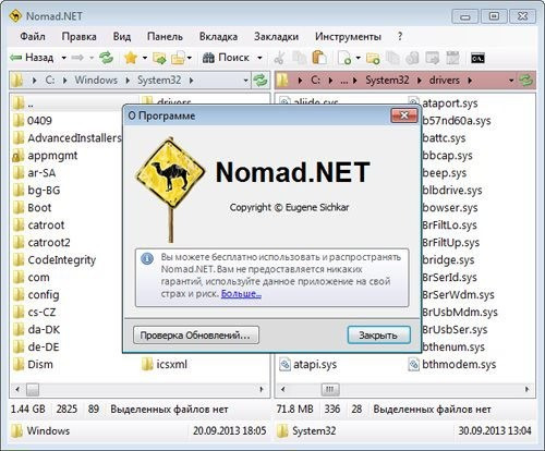 Nomad.NET 3.2.0.2730 Beta ML/RUS Portable