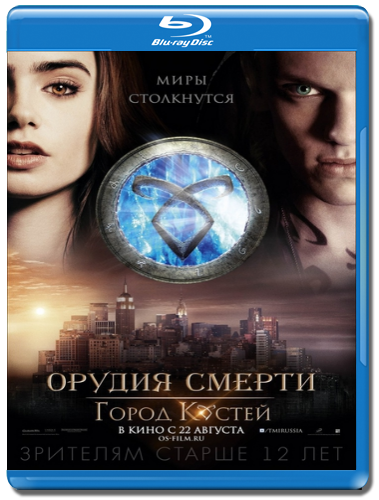 Орудия смерти: Город костей / The Mortal Instruments: City of Bones (2013) BDRip 1080p | P | US-Transfer