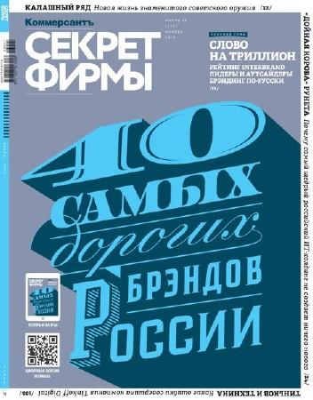 Секрет фирмы №11 (ноябрь 2013)