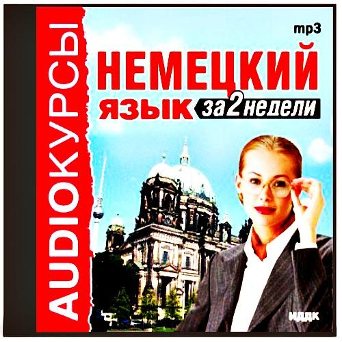 Аудиокурс. Немецкий язык за 2 недели.