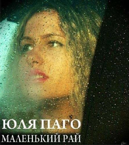 Юля Паго - Маленький рай (2013)