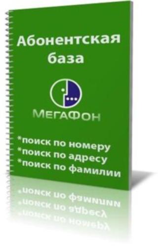 �������� ���������� ���� ����������� ������ megafon (2014/RUS/MUL)