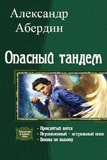Абердин Александр - Опасный тандем. Трилогия