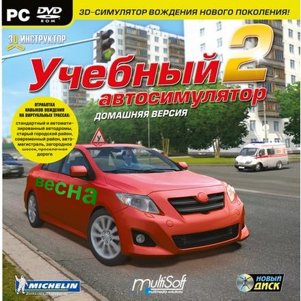 3D Инструктор - весна (2012) PC