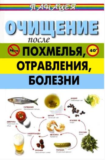 Очищение организма после похмелья, отравления, болезни (2011) Михаил Ингерлеиб