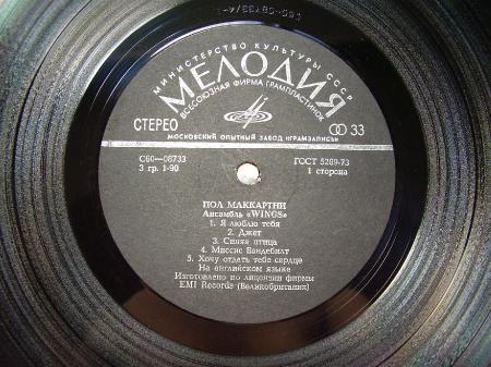 Пол Маккартни + ансамбль WINGS (1977), vinyl-rip