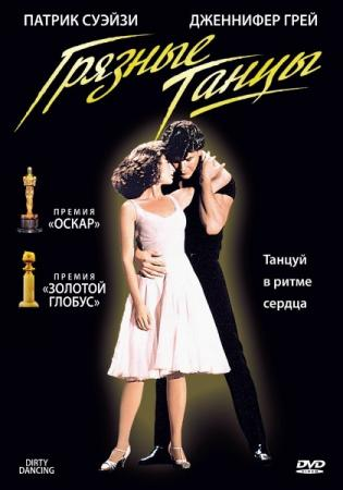 Грязные танцы / Dirty Dancing (1987) BDRip | BDRip 720p