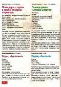 Золотая коллекция рецептов №76С. Любителям заготовок маринуем овощи и фрукты [июль 2013] PDF
