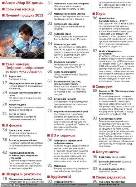 Мир ПК №9 (сентябрь 2013)