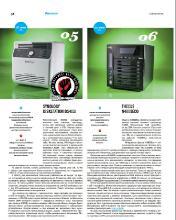 Журнал Хакер №9 (сентябрь 2013) [PDF]
