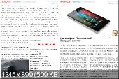 Upgrade №33 (сентябрь) (2013) PDF
