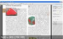 Знаки зодиака. Созвездия западного гороскопа. Иллюстрированная энциклопедия