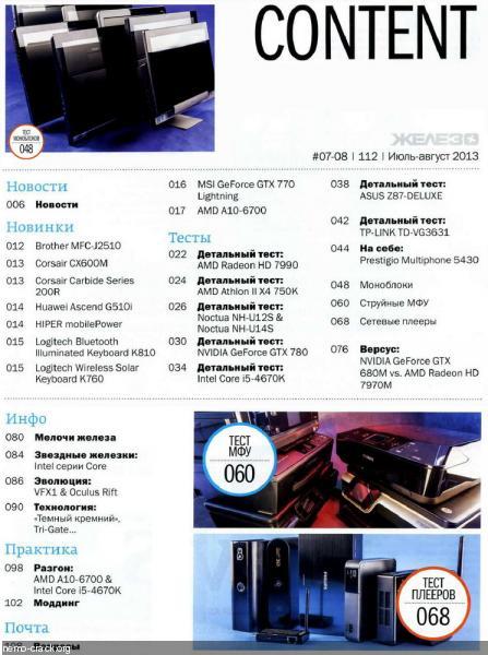 Железо №7-8 (июль-август 2013)