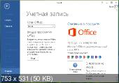 Portable Microsoft Office 2013 (2013/RUS)