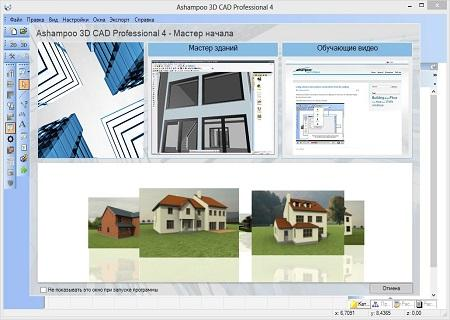Ashampoo 3D CAD Professional 4 ( v.4.0.1.9 Final, 2013, Ml / Rus )