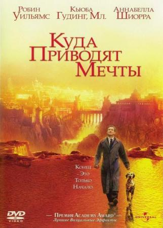 Куда приводят мечты / What Dreams May Come (1998) HDRip