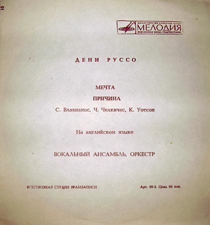 ���� ����� (������ ���������), Vinyl-rip