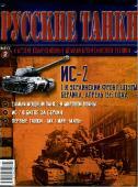 Русские танки [1-93] (2010-2014) PDF
