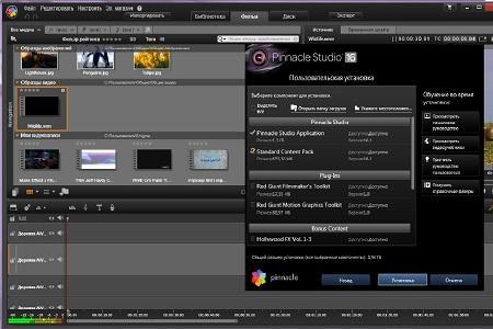 Pinnacle Studio 16 Ultimate ( v.16.1.0.115, Multi / Rus )