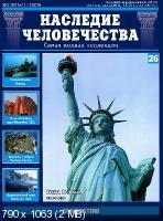 �������� ������������. ������ 26: ������, ��������, ������ ������� (2011) DVDRip | MVO