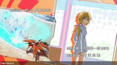 Необьятные Небеса 2 / IS: Infinite Stratos 2 [01-11 из 12] (2013) HDTVRip