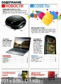 Computer Bild №21 (ноябрь 2013) PDF
