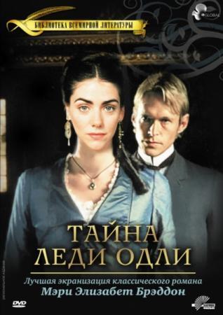 Тайна леди Одли / Lady Audley's Secret (2000) DVDRip