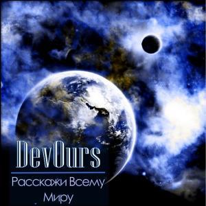 DeVours - Раcскажи Всему Миру [EP] (2013)