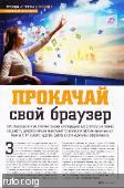 Chip №12 Россия [декабрь] (2013) PDF