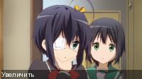 Я не от мира сего, но тоже любить хочу! / Chuunibyou demo Koi ga Shitai! [S01] (2012) BDRip