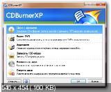 CDBurnerXP 4.5.2.4478 Final (2013) РС | + Portable