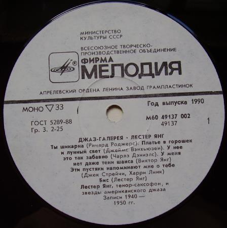 Лестер Янг – Джаз Галерея (1990), Vinyl-rip