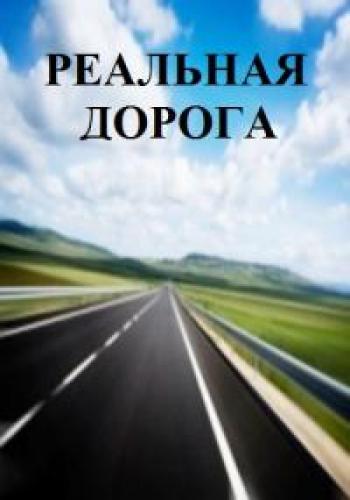 Скачать Реальная дорога [01-17] (2013) SATRip через торрент