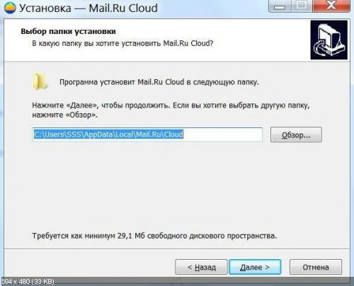 Mail.Ru Cloud 13.12.1300 Eng/Rus