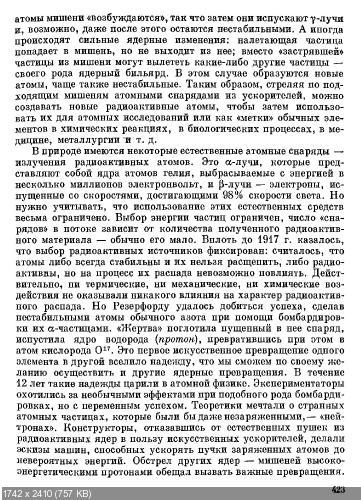 Эрик Роджерс | Физика для любознательных. В трех томах (1969, 1970, 1973) [DJVU]