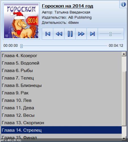 Гороскоп 2014 (2013) PC