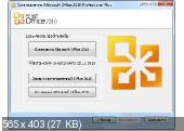 Microsoft Office 2010 Professional Plus 14.0.7106.5003 SP2 RePacK by D!akov (2013/UKR)