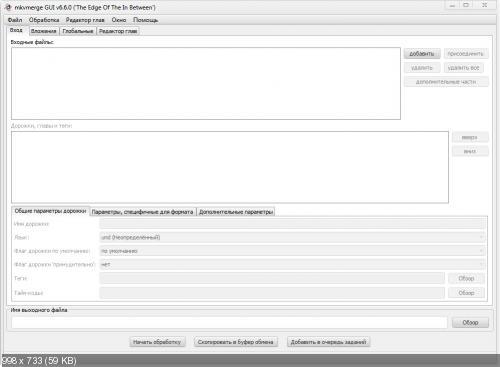 MKVToolNix 6.6.0.547 (2013) РС | Portable