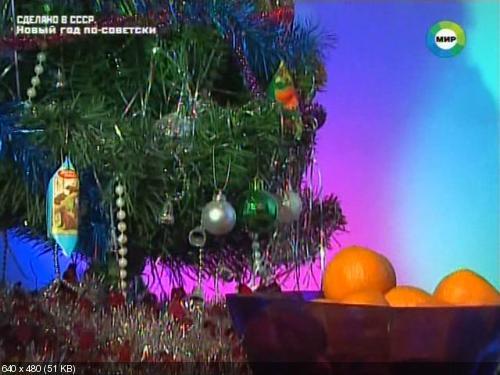 Сделано в СССР. Новый год по-советски (2013) SatRip