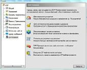 Download Accelerator Plus Premium 10.0.5.7 Rus