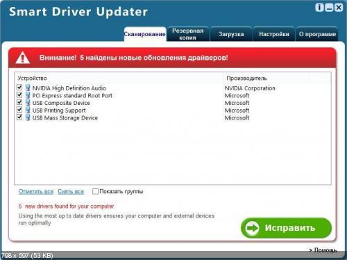 Smart Driver Updater 3.3.5.0 Final (ENG|RUS)