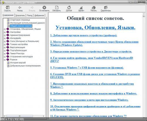 Полезные советы для Windows 7 от Nizaury