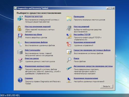 Microsoft Windows 7 SP1 IE11 -18in1- by m0nkrus v2 (x86/x64/RUS/ENG/2013)