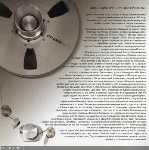 Шоколад - Коллекция [7 Альбомов] (1988-2004)
