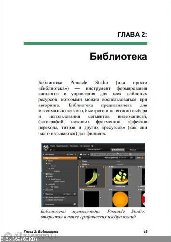 Pinnacle Studio 16. Руководство пользователя.