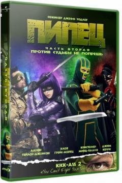 Пипец 2 / Kick Ass 2 (2013) BDRip 1080p   Лицензия