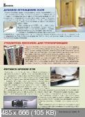 """Подшивка журнала """"Сам себе мастер"""". 12 номеров (январь-декабрь/2013) PDF"""