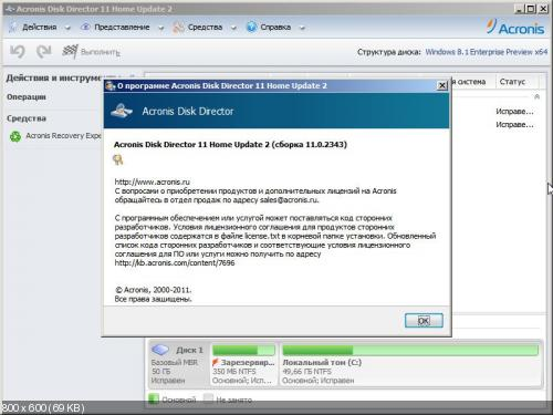 Acronis BootCD WinPE-Based (23.11.2013)